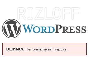 Неправильный пароль wp