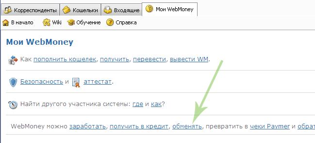 Как попасть на обменную биржу Exchanger.ru