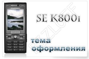 Тема оформления для телефона SE K800i